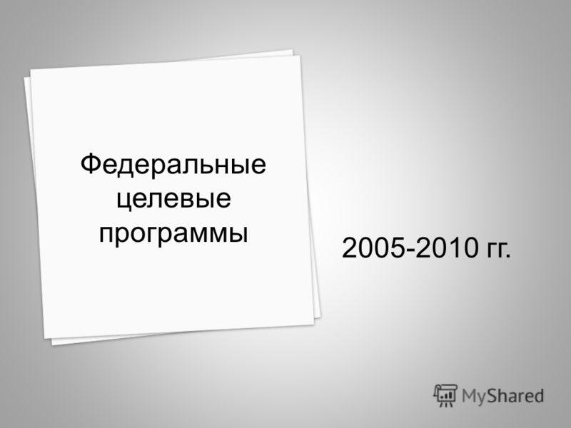 2005-2010 гг. Федеральные целевые программы