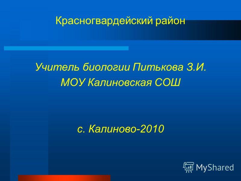 Красногвардейский район Учитель биологии Питькова З.И. МОУ Калиновская СОШ с. Калиново-2010