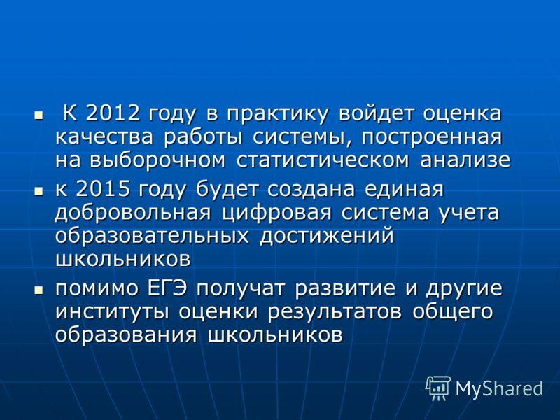 К 2012 году в практику войдет оценка качества работы системы, построенная на выборочном статистическом анализе К 2012 году в практику войдет оценка качества работы системы, построенная на выборочном статистическом анализе к 2015 году будет создана ед