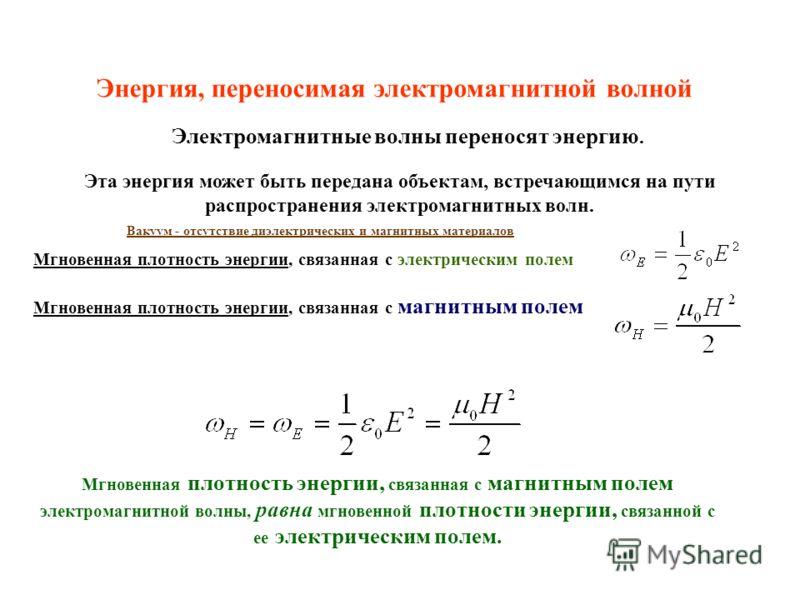 Мгновенная плотность энергии, связанная с электрическим полем Мгновенная плотность энергии, связанная с магнитным полем Мгновенная плотность энергии, связанная с магнитным полем электромагнитной волны, равна мгновенной плотности энергии, связанной с