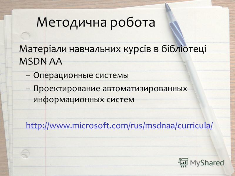 Методична робота Матеріали навчальних курсів в бібліотеці MSDN AA –Операционные системы –Проектирование автоматизированных информационных систем http://www.microsoft.com/rus/msdnaa/curricula/