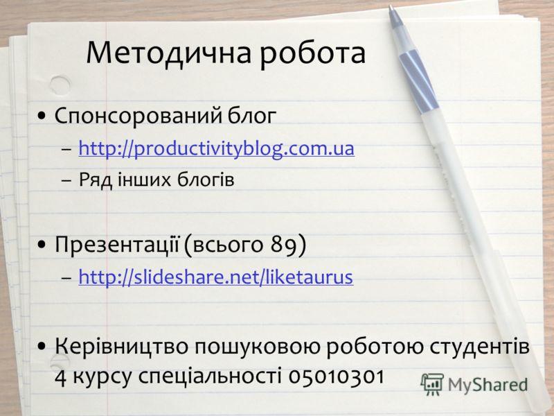 Методична робота Спонсорований блог –http://productivityblog.com.uahttp://productivityblog.com.ua –Ряд інших блогів Презентації (всього 89) –http://slideshare.net/liketaurushttp://slideshare.net/liketaurus Керівництво пошуковою роботою студентів 4 ку