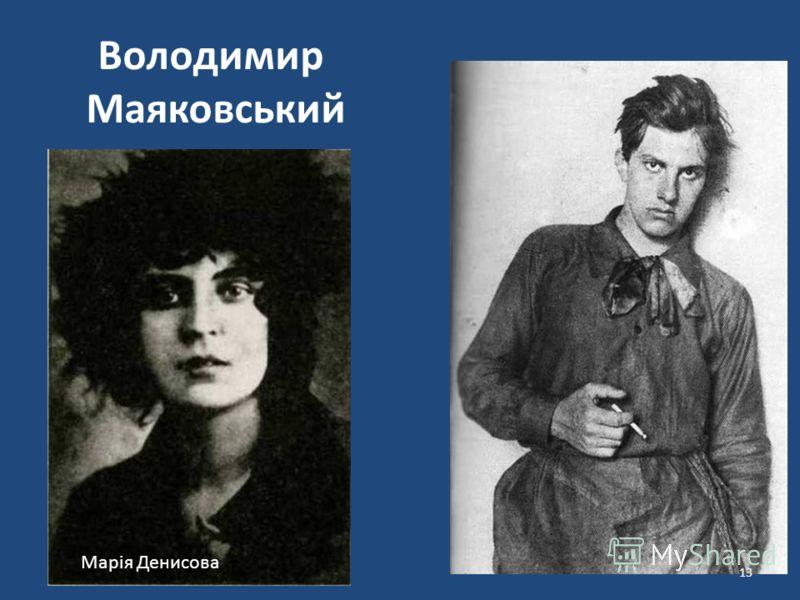 Володимир Маяковський 13 Марія Денисова