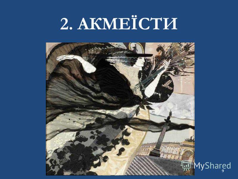 2. АКМЕЇСТИ 9
