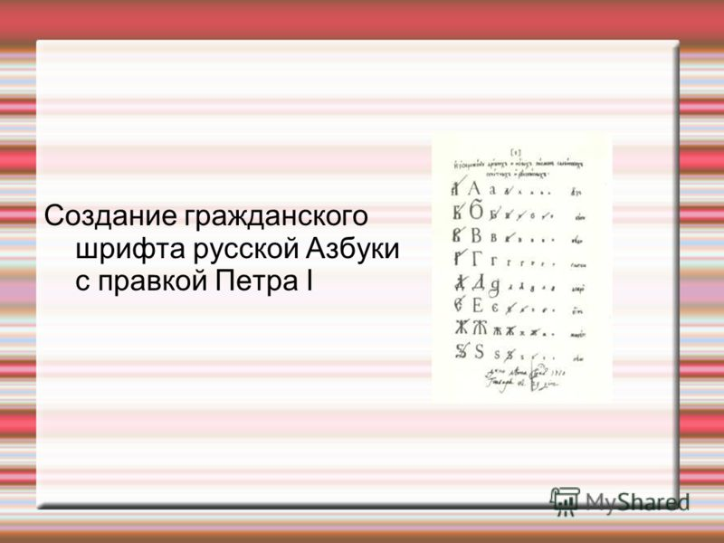 Создание гражданского шрифта русской Азбуки с правкой Петра I