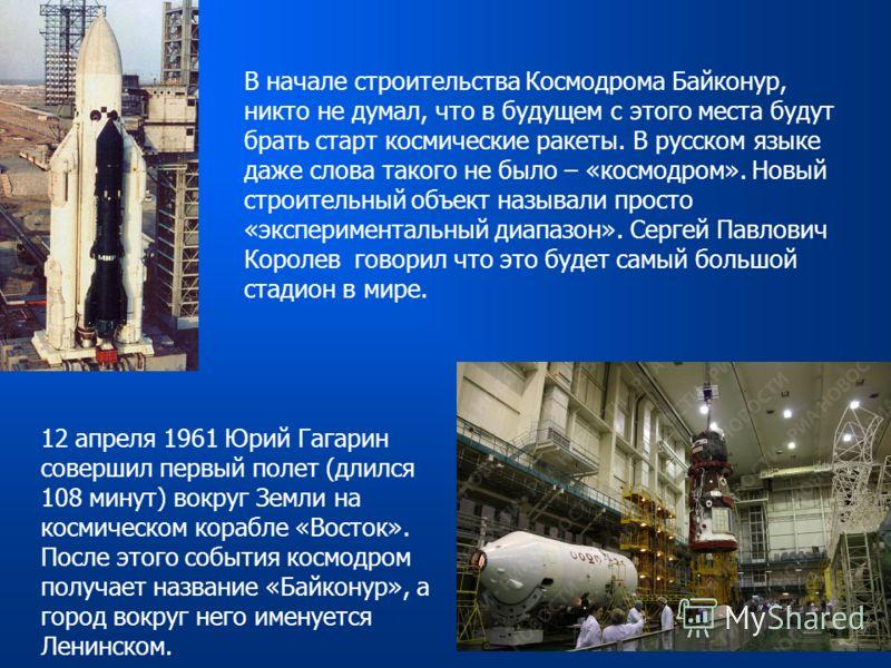 В начале строительства Космодрома Байконур, никто не думал, что в будущем с этого места будут брать старт космические ракеты. В русском языке даже слова такого не было – «космодром». Новый строительный объект называли просто «экспериментальный диапаз