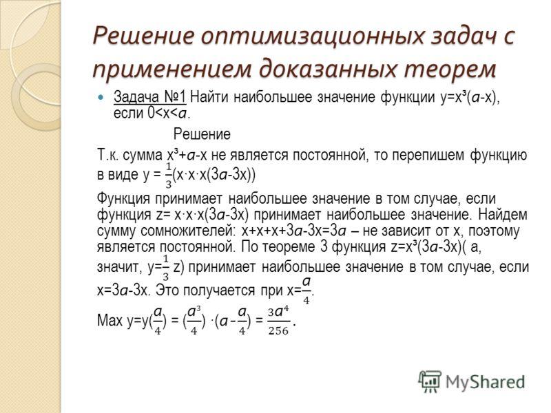 Решение оптимизационных задач с применением доказанных теорем