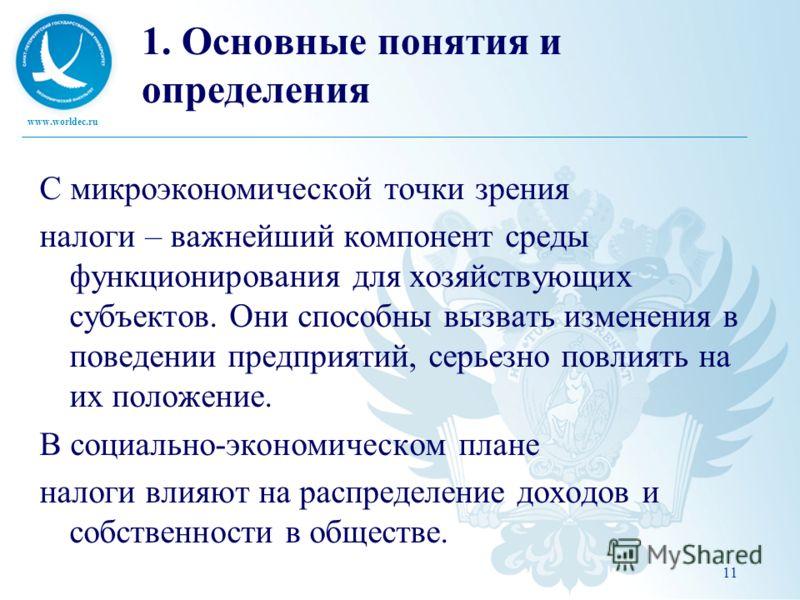 www.worldec.ru 11 1. Основные понятия и определения С микроэкономической точки зрения налоги – важнейший компонент среды функционирования для хозяйствующих субъектов. Они способны вызвать изменения в поведении предприятий, серьезно повлиять на их пол