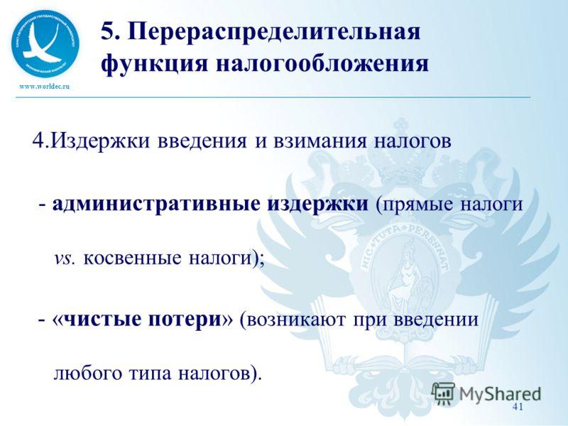 www.worldec.ru 41 5. Перераспределительная функция налогообложения 4.Издержки введения и взимания налогов - административные издержки (прямые налоги vs. косвенные налоги); - «чистые потери» (возникают при введении любого типа налогов).