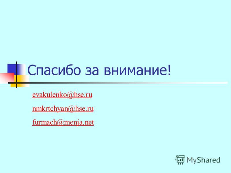 Спасибо за внимание! evakulenko@hse.ru nmkrtchyan@hse.ru furmach@menja.net