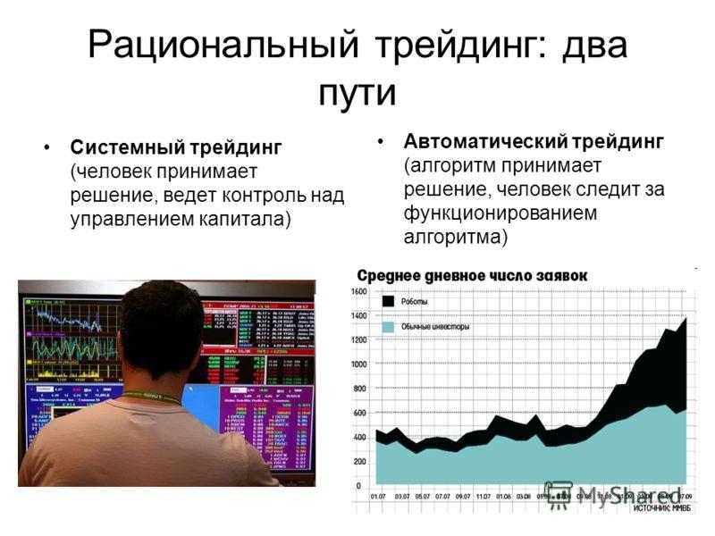 13 Рациональный трейдинг: два пути Системный трейдинг (человек принимает решение, ведет контроль над управлением капитала) Автоматический трейдинг (алгоритм принимает решение, человек следит за функционированием алгоритма)