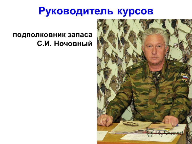 Руководитель курсов подполковник запаса С.И. Ночовный