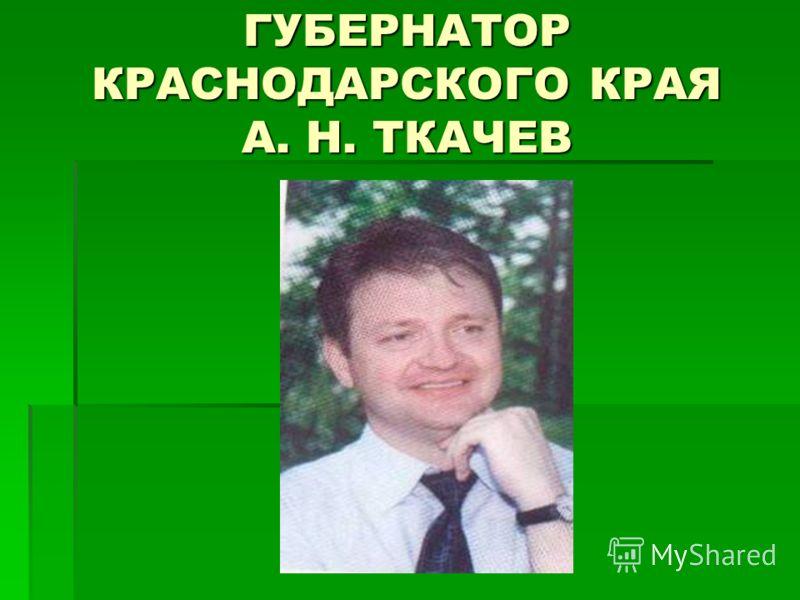 ПАМЯТНИК КУБАНСКОМУ КАЗАЧЬЕМУ ВОЙСКУ