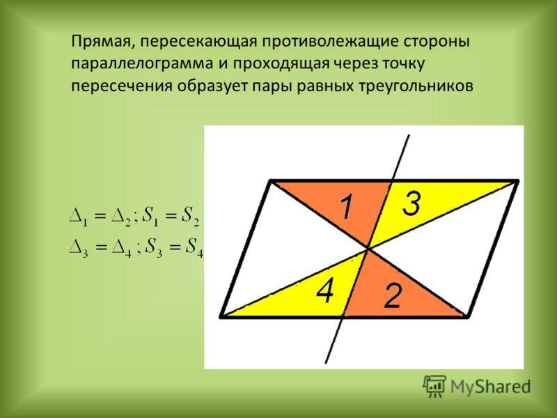 Прямая, пересекающая противолежащие стороны параллелограмма и проходящая через точку пересечения образует пары равных треугольников