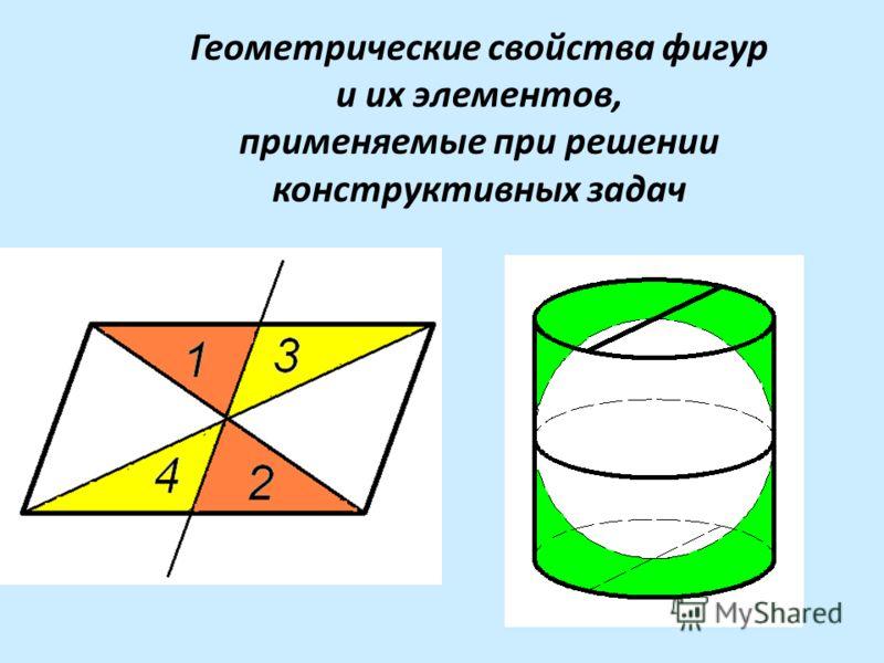 Геометрические свойства фигур и их элементов, применяемые при решении конструктивных задач