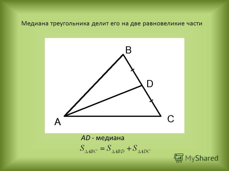 Медиана треугольника делит его на две равновеликие части AD - медиана