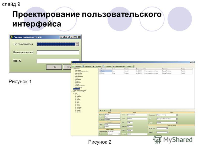 Проектирование пользовательского интерфейса слайд 9 Рисунок 1 Рисунок 2