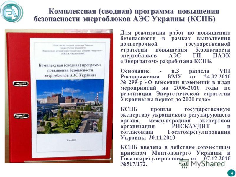 4 Комплексная (сводная) программа повышения безопасности энергоблоков АЭС Украины (КCПБ) Комплексная (сводная) программа повышения безопасности энергоблоков АЭС Украины (КCПБ) Для реализации работ по повышению безопасности в рамках выполнения долгоср
