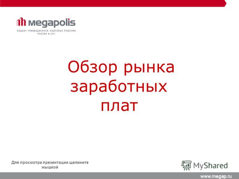 www.megap.ru Для просмотра презентации щелкните мышкой Обзор рынка заработных плат
