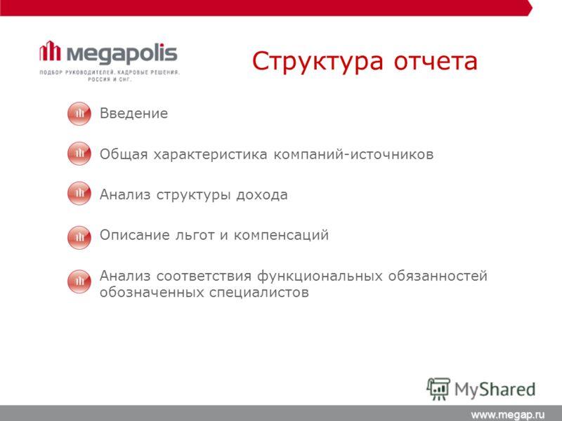Структура отчета www.megap.ru Введение Общая характеристика компаний-источников Анализ структуры дохода Описание льгот и компенсаций Анализ соответствия функциональных обязанностей обозначенных специалистов