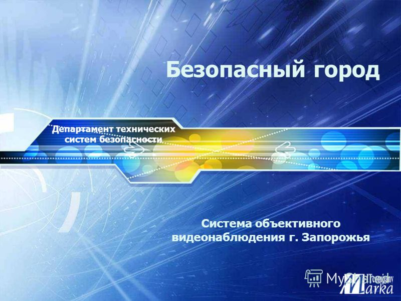 Безопасный город Система объективного видеонаблюдения г. Запорожья Департамент технических систем безопасности