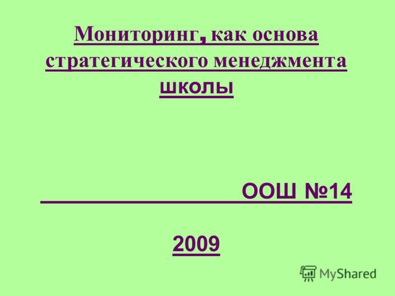Мониторинг, как основа стратегического менеджмента школы ООШ 14 2009