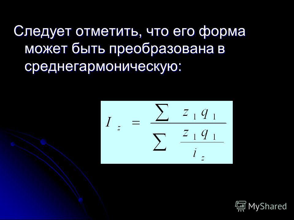 Если агрегатный индекс себестоимости вычислен по схеме Пааше, то он имеет следующий вид: