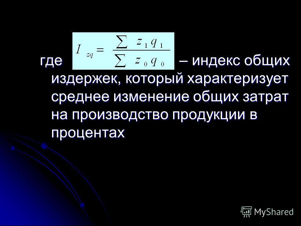 В данном случае взаимосвязь индексов примет следующий вид: Izq = Iz Iq