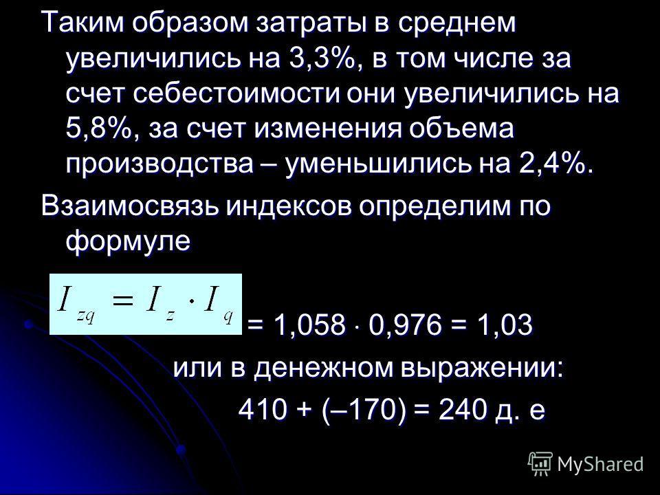 б) за счет изменения объема производства = 0,976, или 97,6%. То есть в среднем объем сократился на 2,4% или на = 7030 – 7200 = – 170 тыс. д. е = 7030 – 7200 = – 170 тыс. д. е