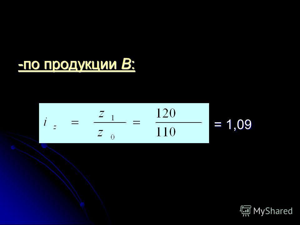 Как уже отмечалось, агрегатный индекс себестоимости можно вычислить как среднегармонический. Для этого определяют индивидуальные индексы себестоимости: -по продукции А: = 1,04
