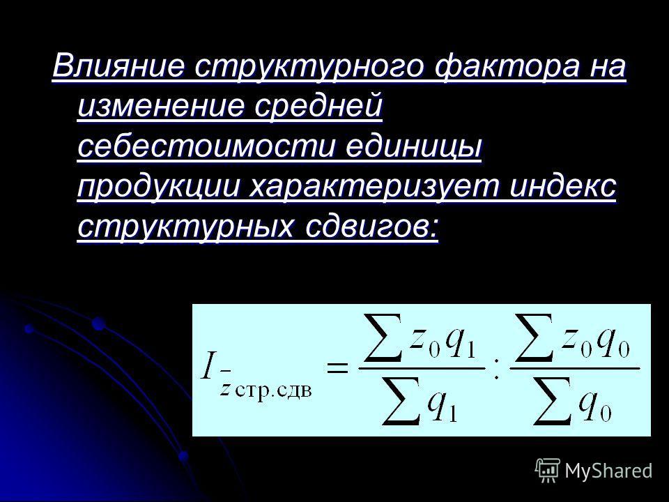 Влияние первого фактора характеризует индекс себестоимости постоянного состава, который исчисляется по формуле: