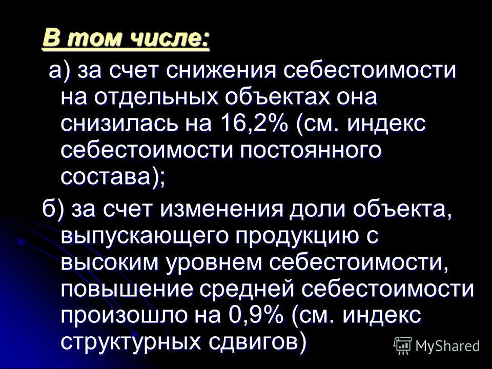 4. Средняя себестоимость однородной продукции на обоих объектах снизилась на 15,3% (см. индекс себестоимости переменного состава)