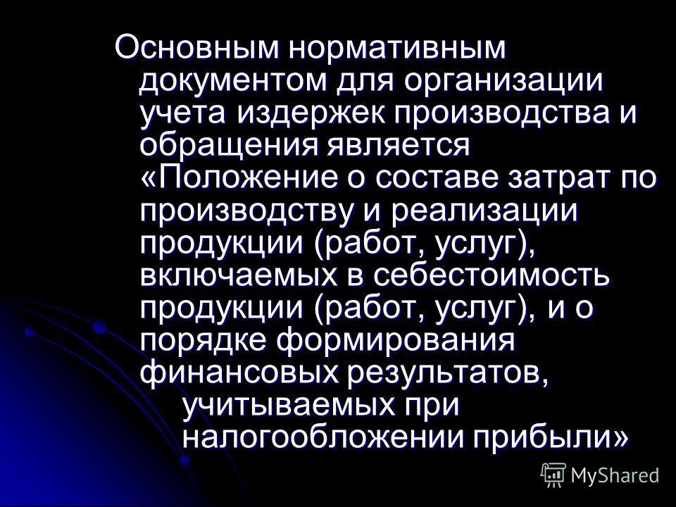Следует отметить, что в России действует постановление о составе затрат по производству и реализации продукции (работ и услуг), включаемых в их себестоимость, и о порядке формирования финансовых результатов, учитываемых при налогообложении прибыли
