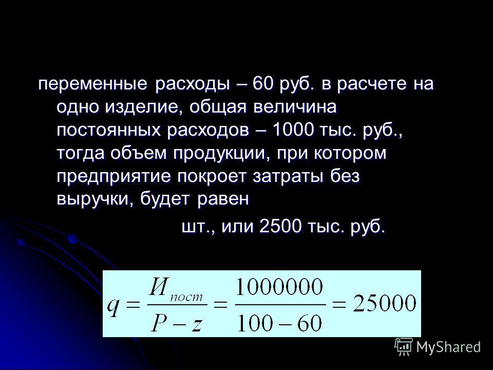 Допустим, предприятие производит продукцию одного наименования, спрос на которую эластичен. Если рыночная цена на продукцию за отчетный период остается стабильной и составляет 100 руб. за единицу