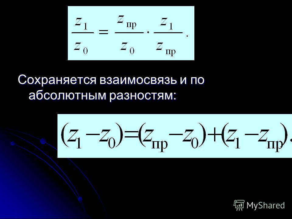 Между индивидуальными индексами себестоимости единицы продукции (изделия) существует взаимосвязь, которая проявляется в том, что индекс динамики себестоимости представляет собой произведение индексов прогнозируемого изменения себестоимости и выполнен