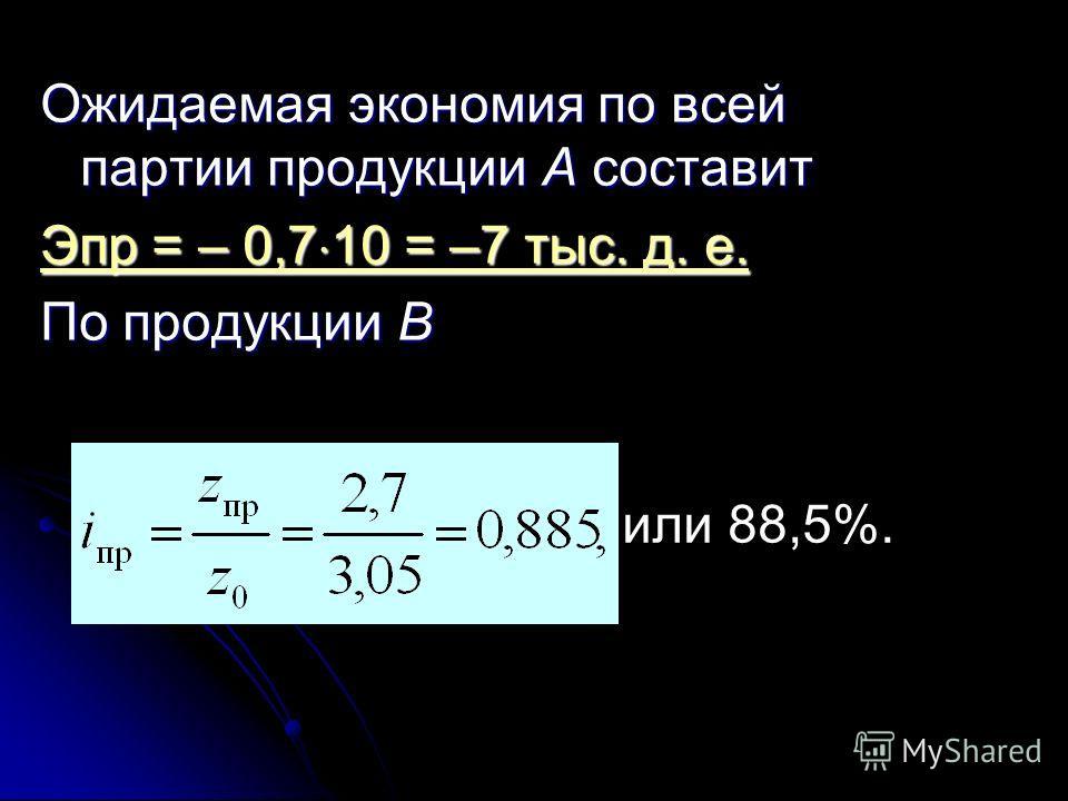 Т. е. фирма прогнозировала снизить себестоимость продукции А на 28%. В денежных единицах это составит 1,8 – 2,5 = –0,7 д. е.