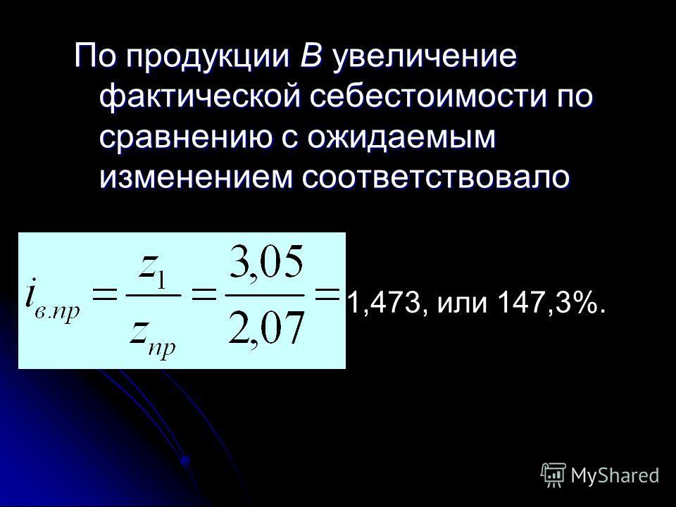 По всей партии продукции А затраты изменились на = 0,8 9,2 = 7,36 тыс. д. е. = 0,8 9,2 = 7,36 тыс. д. е.