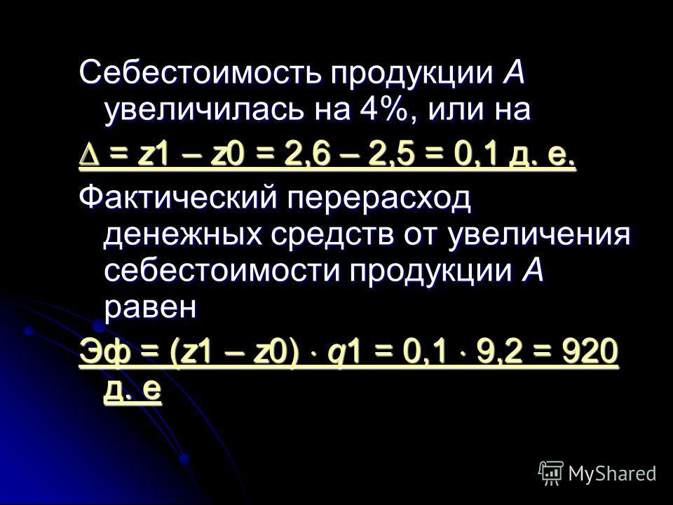 Для продукции А = 1,04, или 104%