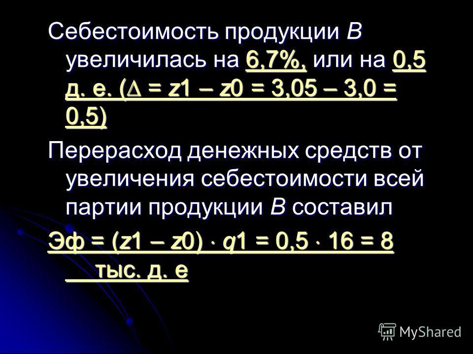 Для продукции В = 1,067, или 106,7%
