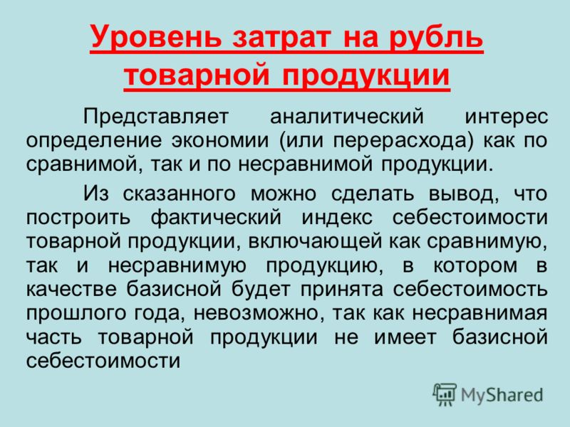 Уровень затрат на рубль товарной продукции Представляет аналитический интерес определение экономии (или перерасхода) как по сравнимой, так и по несравнимой продукции. Из сказанного можно сделать вывод, что построить фактический индекс себестоимости т