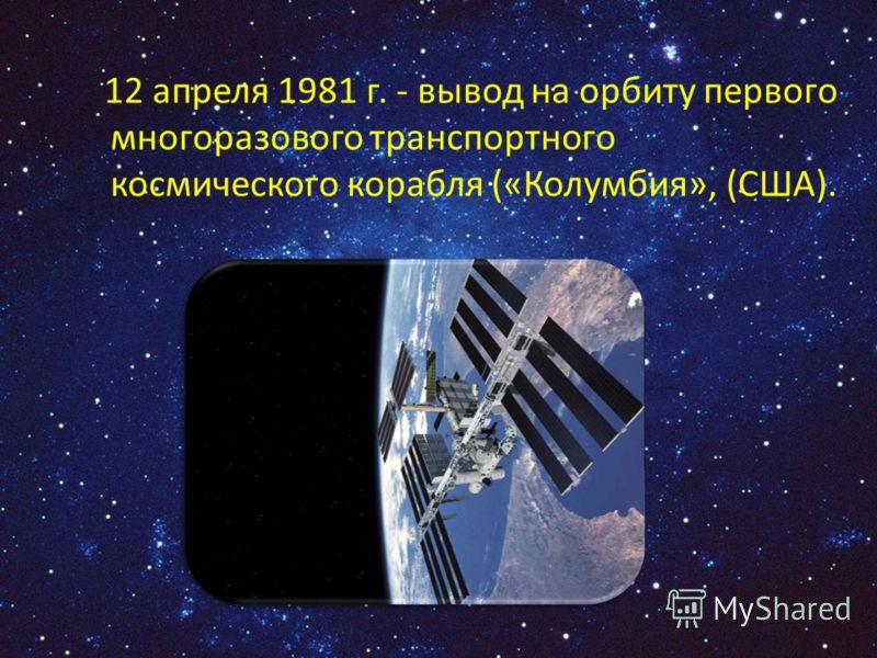 12 апреля 1981 г. - вывод на орбиту первого многоразового транспортного космического корабля («Колумбия», (США).