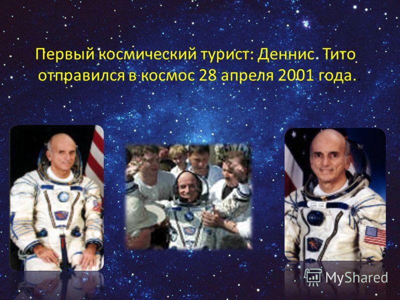 Первый космический турист: Деннис Тито отправился в космос 28 апреля 2001 года..