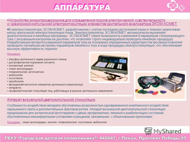 АППАРАТУРА Устройство микропроцессорное для определения порога электрической чувствительности и чрезкожной импульсной электростимуляции элементов зрительного анализатора ЭКОМ-КОМЕТ. Устройство микропроцессорное для определения порога электрической чу