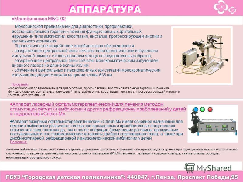 АППАРАТУРА Монобиноскоп МБС-02 Монобиноскоп МБС-02 Монобиноскоп предназначен для диагностики, профилактики, восстановительной терапии и лечения функциональных зрительных нарушений типа амблиопии, косоглазия, нистагма, прогрессирующей миопии и зритель