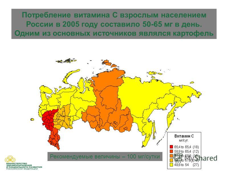 Потребление витамина С взрослым населением России в 2005 году составило 50-65 мг в день. Одним из основных источников являлся картофель Рекомендуемые величины – 100 мг/сутки