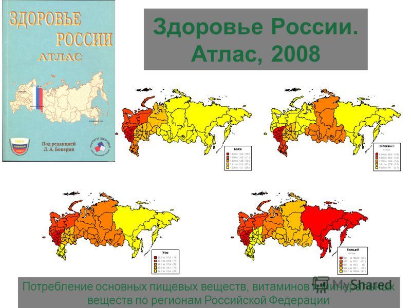 Здоровье России. Атлас, 2008 Потребление основных пищевых веществ, витаминов и минеральных веществ по регионам Российской Федерации