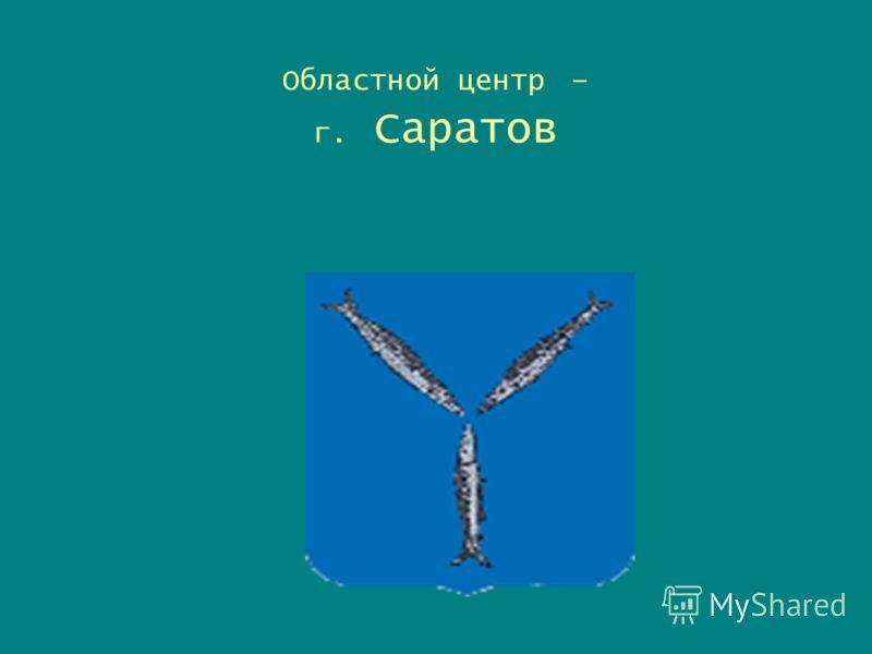 Областной центр – г. Саратов