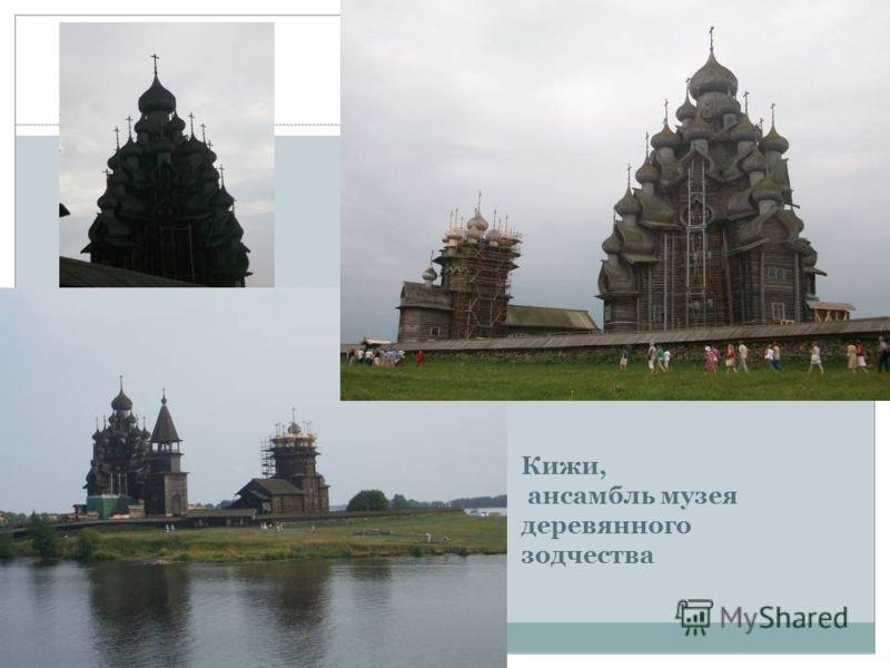 Кижи, ансамбль музея деревянного зодчества