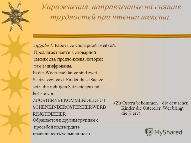 Активизация лексики по теме Ostern