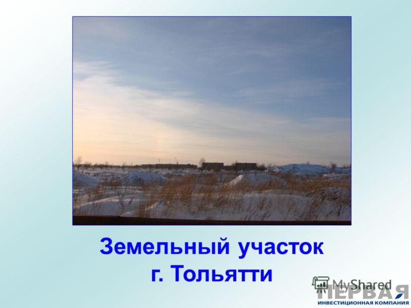 Земельный участок г. Тольятти